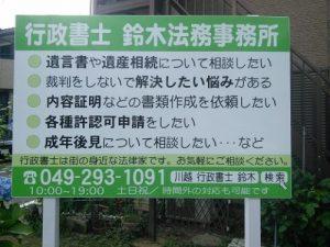 行政書士鈴木法務事務所・事務所案内