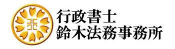 埼玉県川越市の行政書士鈴木法務事務所